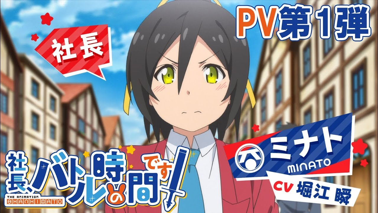"""President, it's time to battle!"", Shachou, Battle no Jikan desu! is a smartphone game that has received an anime adaption for April 2020. A teaser trailer has been released, featuring the main character, President Minato, along side some of the people who work under him."