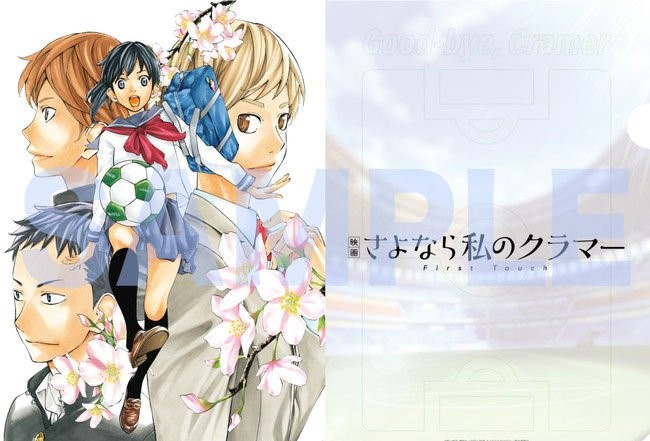 "Soccer Anime Film: 'Farewell, My Dear Cramer"" Trailer Announcement"