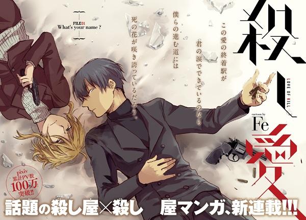 Love of Kill Manga About Star-Crossed Hitmen TV Anime Announcement!