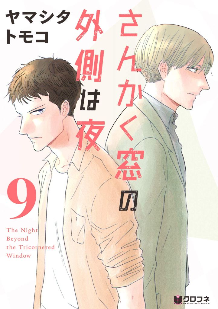 young men love otherworldly secret manga is rousing a TV anime. The declaration didn't uncover additional insights concerning the forthcoming anime.